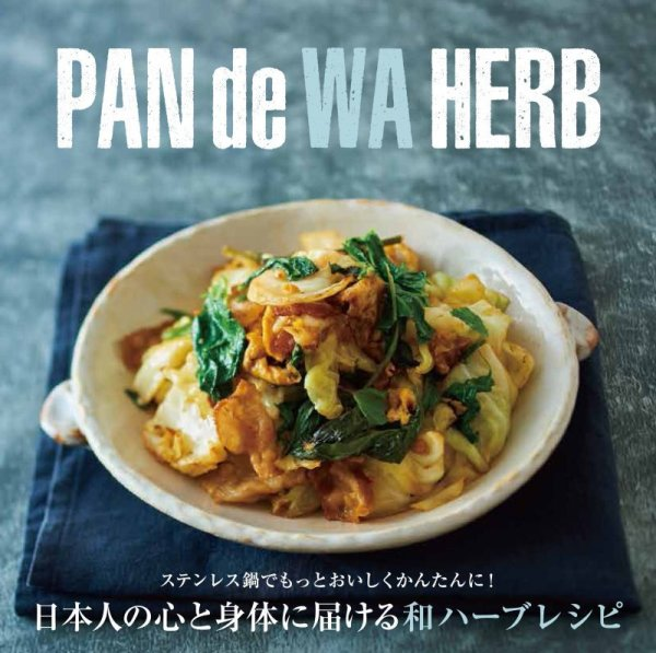画像1: PAN de WA HERB 日本人の心と身体に届く和ハーブレシピ (1)