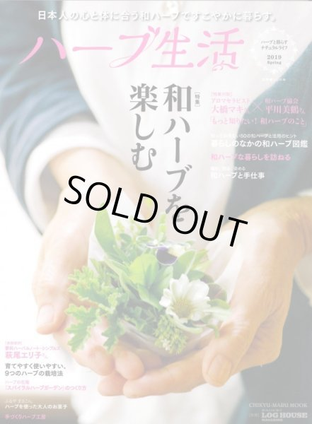 画像1: 【完売!】ハーブ生活  2019 Spring 《新品》《数量限定》 (1)