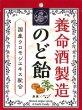 画像1: 養命酒製造のど飴(黒蜜×ハーブ) (1)