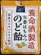 画像1: 養命酒製造のど飴(生姜はちみつ) (1)